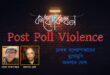 Post Poll Violence | কথোপকথন